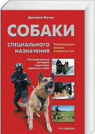 Дмитрий Фатин - Сборник произведений в 2 книгах