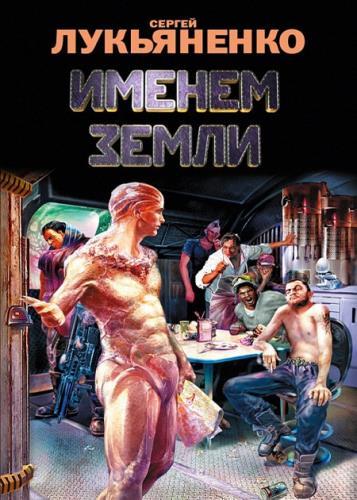 Сергей Лукьяненко - Именем Земли (сборник)