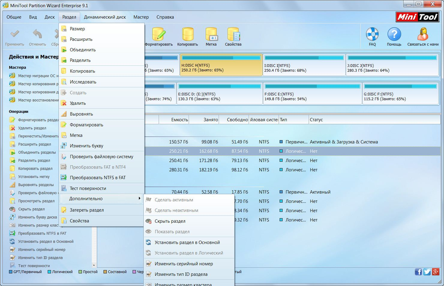 MiniTool Partition Wizard Enterprise v9 1 Portable by