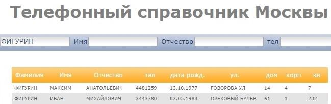 справочник москва поиск друзей и знакомых