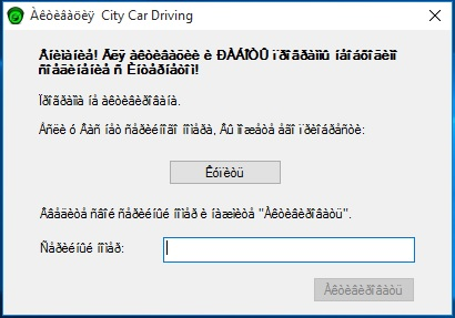 city car driving activation key generator online