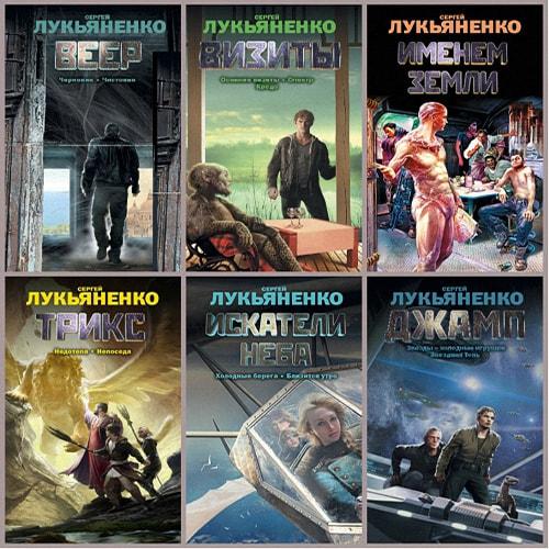 Весь Сергей Лукьяненко (10 книг)