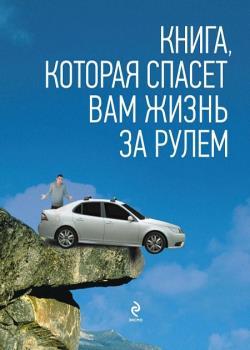 Алексей Громаковский,Владислав Реховский. Книга, которая спасет вам жизнь за рулем