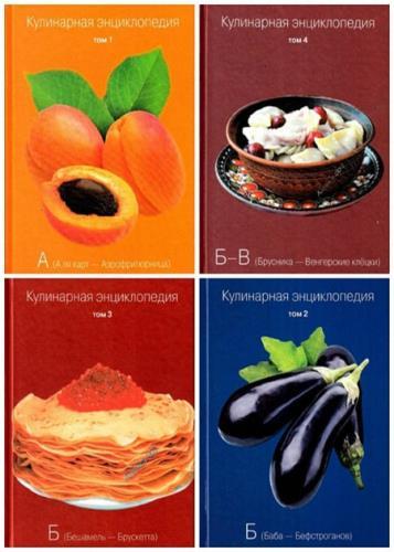 Ивенская О. - Кулинарная энциклопедия в 4 томах