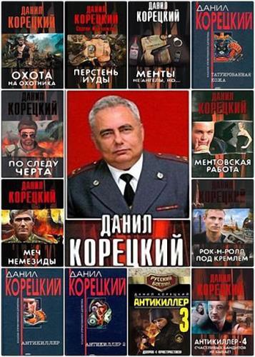 Данил Корецкий - Собрание сочинений(65 книг)