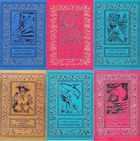 Книжная серия - Рамочка (Вагриус) в 12 томах