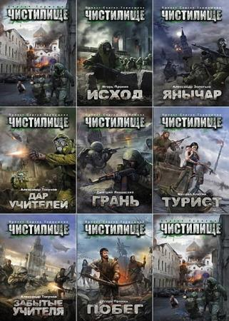 Тармашев С. и др. - Чистилище. Цикл из 14 книг