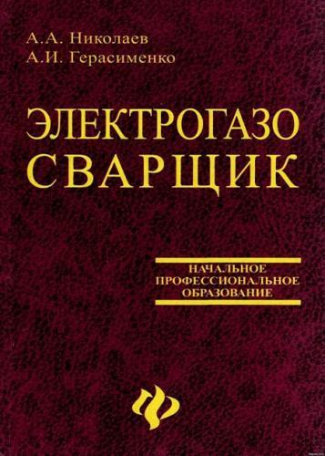 А.А. Николаев, А.И. Герасименко - Электрогазосварщик