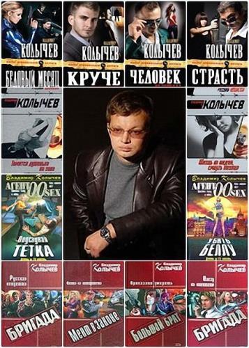 Колычев Владимир - Сборник произведений (180 книг)