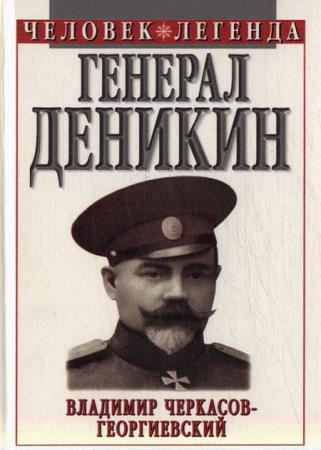 Черкасов-Георгиевский Владимир - Генерал Деникин