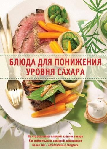 Михайлов А., Михайлова И. - Блюда для понижения уровня сахара