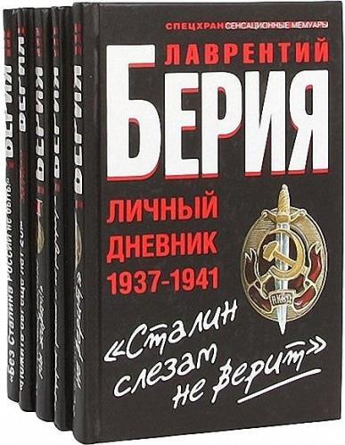 Серия книг - Спецхран. Сенсационные мемуары (8 томов)