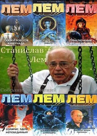 Станислав Лем. Собрание сочинений в 19 томах