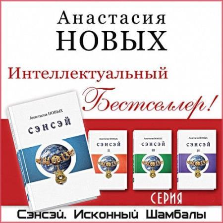 Анастасия Новых - Сэнсэй. Исконный Шамбалы. Серия (11 книг)