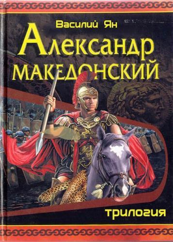 Мэри Рено - Александр Македонский. Трилогия