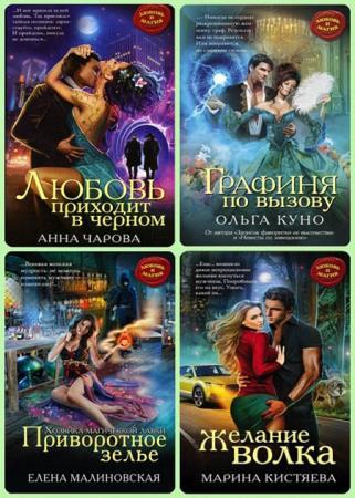 Серия книг - «Любовь и Магия» (4 книги)