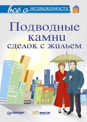 Шмырев М. В.,Сухорукова Н. Н. - Все о недвижимости. Подводные камни сделок с жильем (2012)