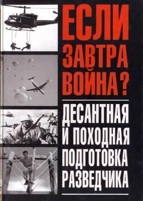 Тарас Анатолий - Десантная и походная подготовка разведчика (2003)