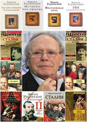 Эдвард Радзинский - Сборник произведений (76 книг) (1960 - 2015)
