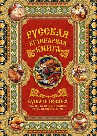 Андрей Сазонов - Русская кулинарная книга. Кушать подано!