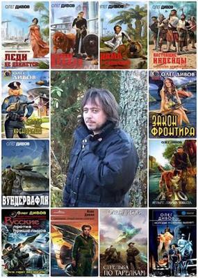 Олег Дивов - Сборник произведений (138 книг) (1997-2015)
