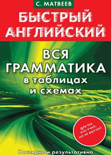 Матвеев С.А. - Быстрый английский. Грамматика в простых таблицах, правилах и формулах за 24 часа