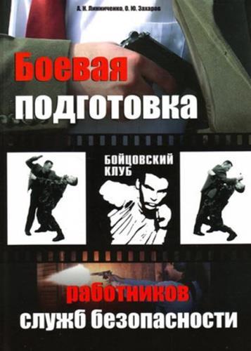 Захаров О.,Линниченко А. - Боевая подготовка работников служб безопасности