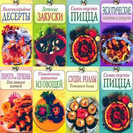 Серия книг - Повар и поваренок (69 книг)