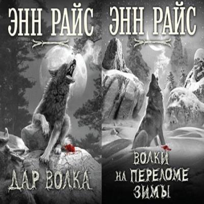 Энн Райс - Дар волка. Дилогия в одной книге (2015)