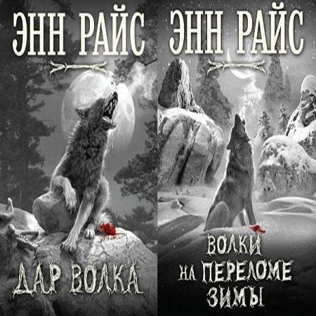 Энн Райс - Дар волка. Дилогия в одной книге