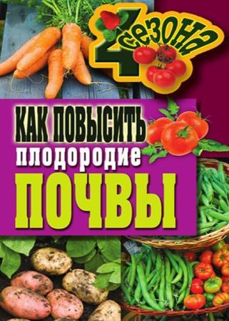 Хворостухина Светлана - Как повысить плодородие почвы
