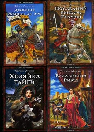 Серия книг - Внеклассная история (14 книг)