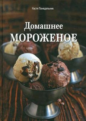 Понедельник Настя - Домашнее мороженое