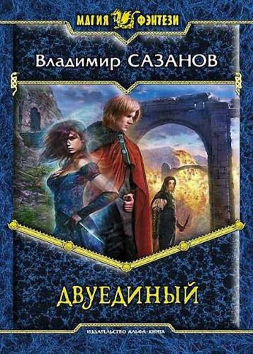 Владимир Сазанов - Цикл «Двуединый» (3 книги)