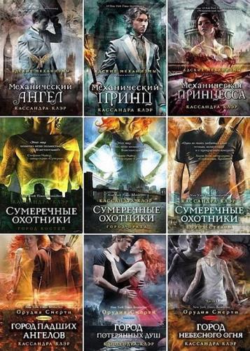 Кассандра Клэр - Сумеречные охотники. Цикл (14 книг)