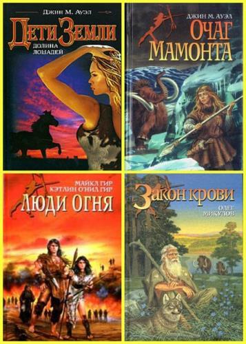 Книжная серия - Каменный век (10 книг)