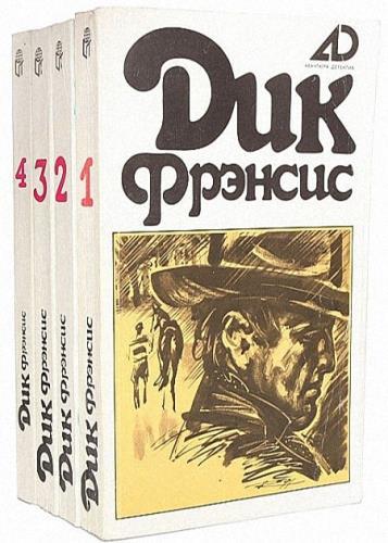 Дик Фрэнсис - Собрание сочинений (57 книг)