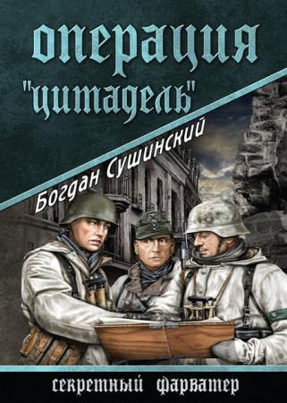 Сушинский Богдан - Операция «Цитадель»