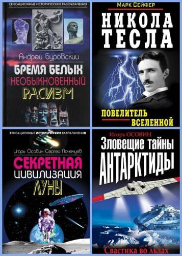 Книжная серия - Сенсационные исторические разоблачения (4 книги)