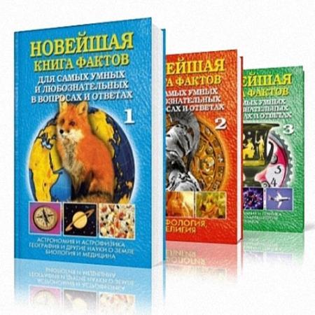Кондрашов А.П - Новейшая книга фактов в 3 томах
