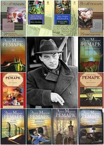 Эрих Мария Ремарк - Сборник произведений(97 книг)
