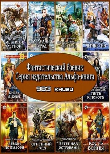 Книжная серия - «Фантастический боевик»(983 книги)