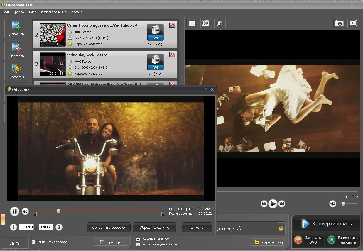 Лицензионную мастер программу видео