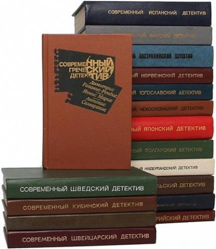 Книжная серия - Современный зарубежный детектив в 27 томах