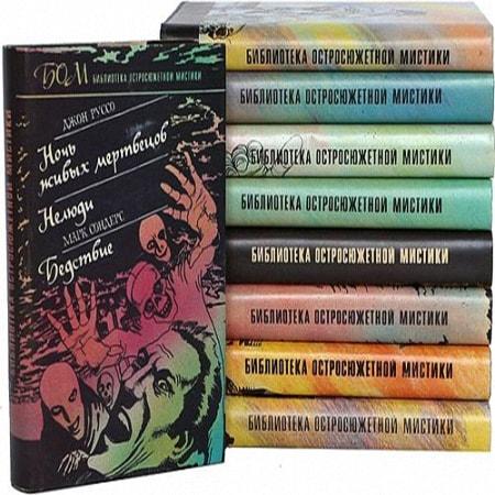 Книжная серия - Библиотека остросюжетной мистики (БОМ) в 10 томах