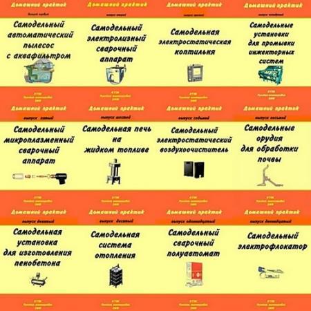 Серия - Домашний практик. Самодельные устройства (12 брошюр)