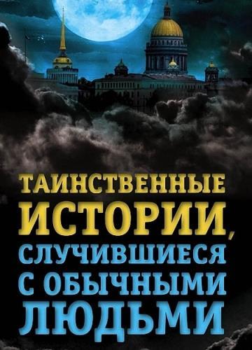 Елена Хаецкая - Таинственные истории, случившиеся с обычными людьми