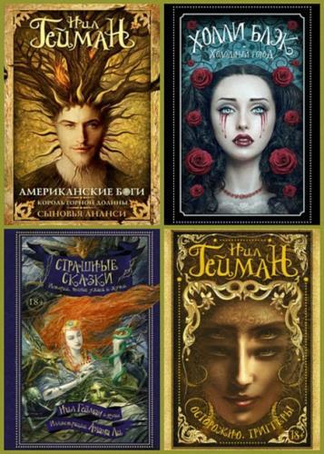 Книжная серия - Мастерамагического реализма (14 книг)