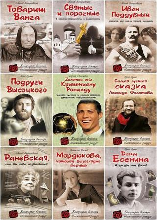 Книжная серия - «Биографии великих. Неожиданный ракурс» (15 книг)
