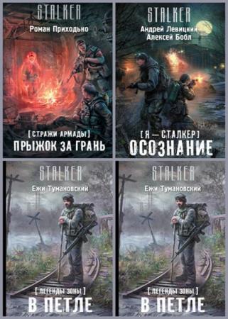 Книжная серия - «STALKER» (36 книг)